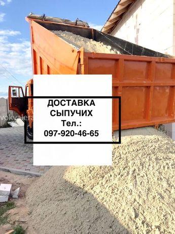 Доставка Щебень Песок Речной Овражный Чернозём Отсев Бровары Княжичи