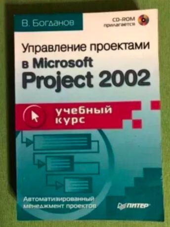 Управление проектами в Microsoft Project 2002 , Богданов В.В.