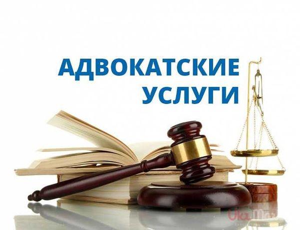 Адвокат (семейные, гражданские, жилищные, кредитные) споры