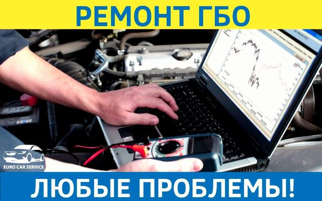 Ремонт обслуживание настройка установка ГБО 2 и 4 поколения от 100грн