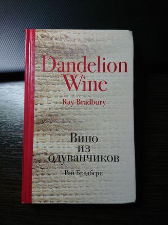 Вино из одуванчиков. Рэй Бредбери