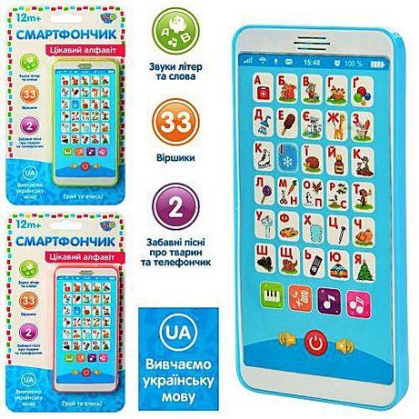 Телефон абетка, интерактивный телефон,телефон алфавіт,смартфончик