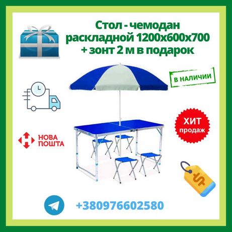 Стол-чемодан складной для дачи, рыбалки и отдыха  + 4 стула + зонт 2 м