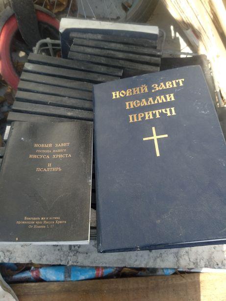 Книжки Евангелия и псалтырь