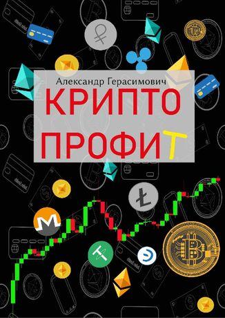 """Книга """"Криптопрофит"""""""
