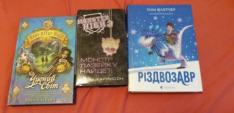 Супер интересные книжки для деток 6-15 лет!