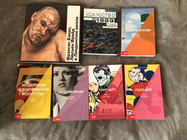 Книги об искусстве отличный подарок для художника, творческого человек