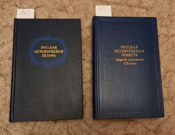 Русская историческая поэма, повесть первой половины 19 века