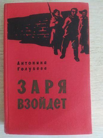 """Антонина Голубева """"Мальчик из Уржума. Заря взойдет"""" 1958"""