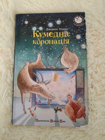"""Книга """"Кумедна коронація"""""""