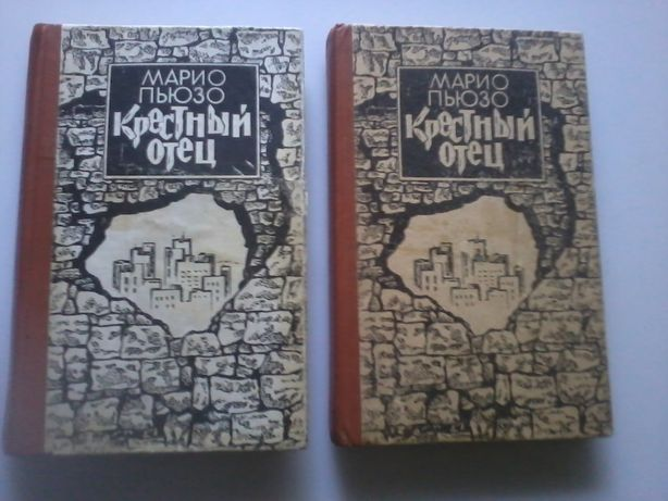 """""""Крёстный отец"""" Марио Пьюзо - всемирно-известный бестселлер, в 2х книг"""