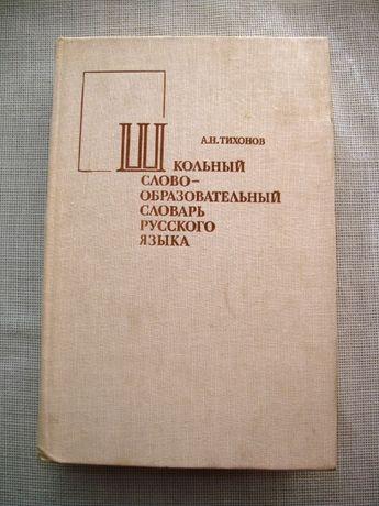 Книга Школьный словарь русского языка