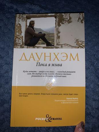 Книга Даунхэм Пока я жива