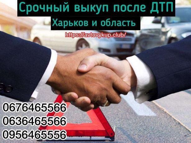 АвтоВыкуп аварийных авто Харьков Срочный Выкуп авто после ДТП