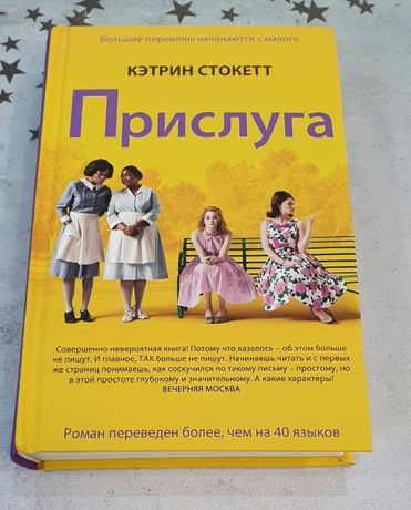 Кэтрин Стокетт Прислуга