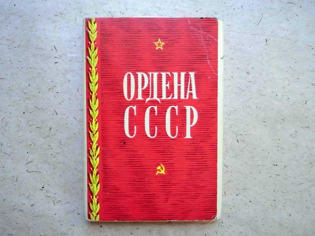 """Открытки набор """"Ордена СССР"""""""