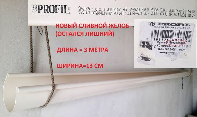 "Желоб дожд.""PROFiL"" новый белый 300х13 см и 160х13 см и труба 105 см"
