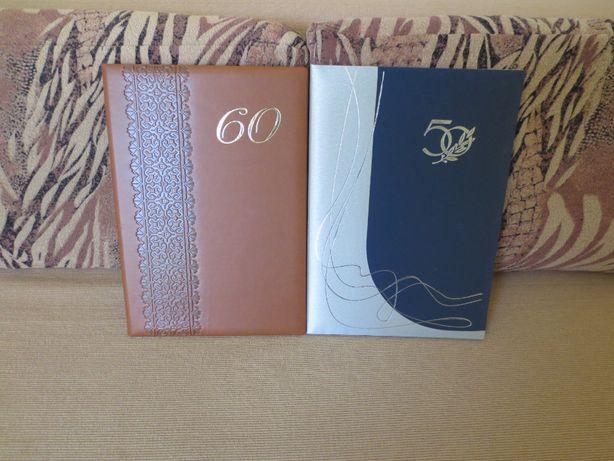Привітальні ювілейні папки (50 і 60 років)