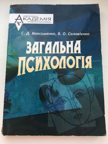 Загальна Психологія (С.Д.Максименко/В.О.Соловієнко)