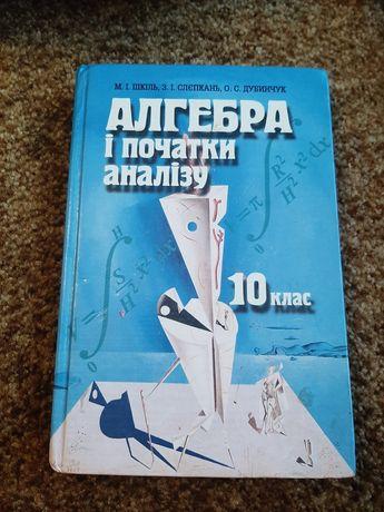 Алгебра и начало анализа 10 клас