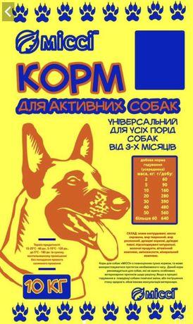Корм для собак АНТИАЛЕРГІЙНИЙ без смак добавок,та штучних барвників!