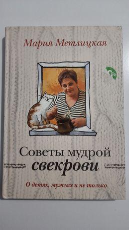 Метлицкая М. Советы мудрой свекрови