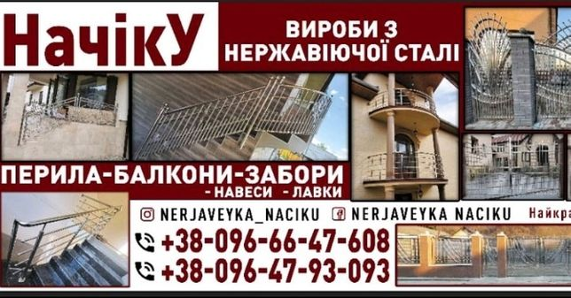 Вироби з нержавійки - компания НачикУ: Ворота, забор,перила,балкони.
