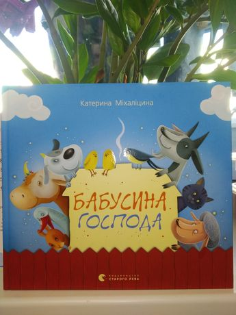 Бабусина господа, Дитячі книги