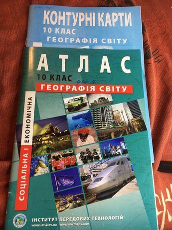 Атлас географія світу 10 клас та контурна карта