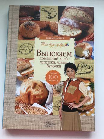 Кулінарна книга «Выпекаем домашний хлеб, лепешки, лаваш, булочки»СТБ