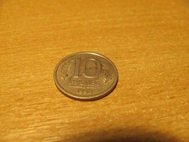 Монета 10 рублей 1992 г.в банк РОССИЯ