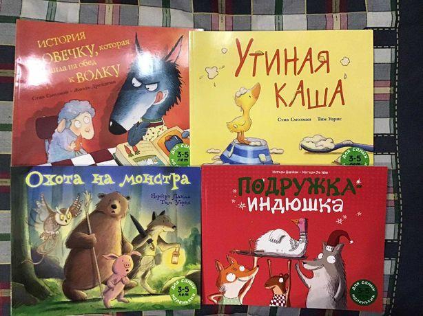 Детские книги Охота на монстра, Овечка которая пришла на обед к волку