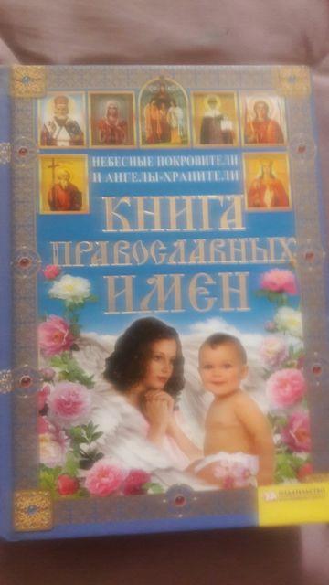 Прдам книгу Православные имена