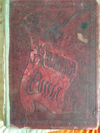 Книга старинная, немного поврежденная