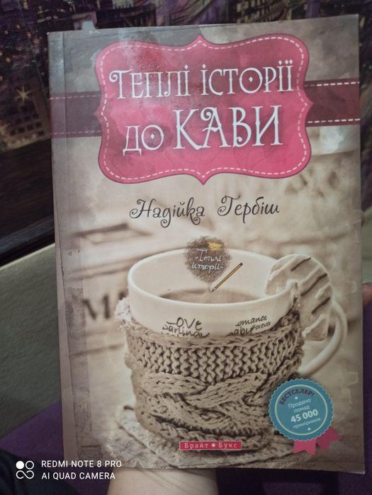 Теплі Історії до кави  Надійка Гербіш Бердичев - изображение 1