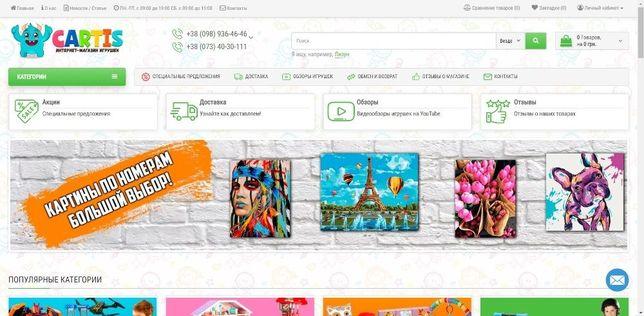 Продам интернет магазин детских игрушек