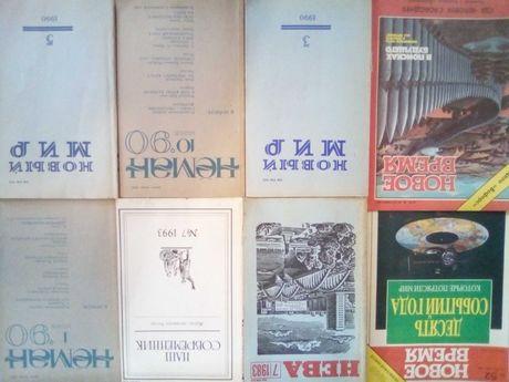 журналы Новое время,Неман,Нева,Наш современник,Новый мир 1980х.