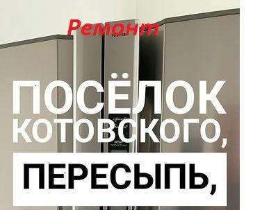 КОТОВСКОГО СУВОРОВСКИЙ Ремонт Стиральных машин Холодильников НА ДОМУ