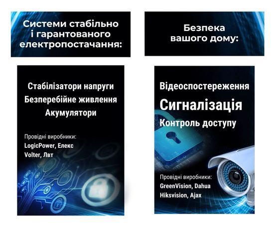 Відеонагляд, відеонаблюдения, відеоспостереження, камери, сигналізація