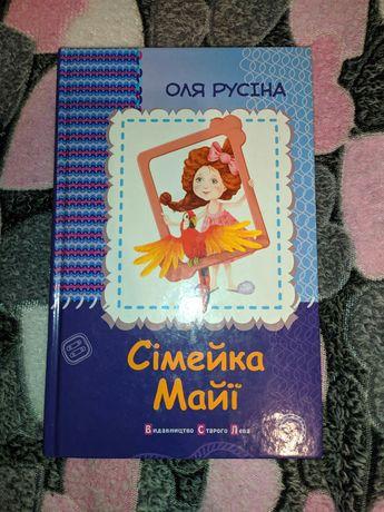 """Книга """"Сімейка Майї"""""""