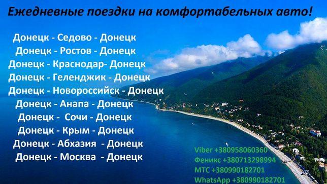 Перевозки на авто ! Ростов,Краснодар,Москва,Крым,Сочи,Абхазия.