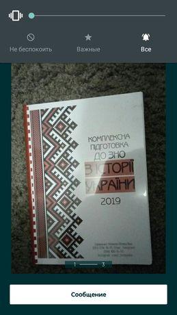 подготовка ЗНО 2019