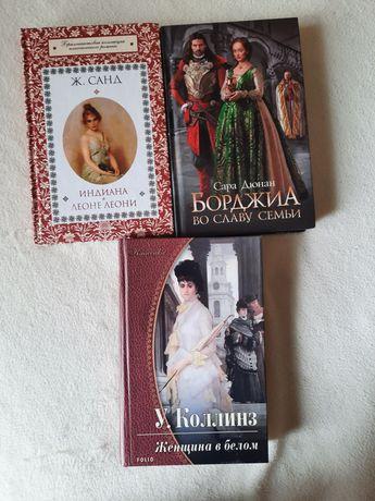 3 книги: У. Коллинз, Ж. Санд, С. Дюнан (цена за все)