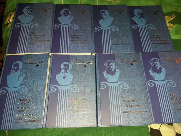 Продам серию мировой классической литературы в идеальном состоянии!