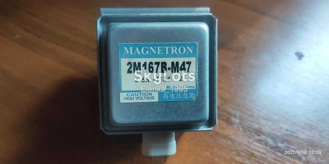 Магнетрон 2M167B-M47