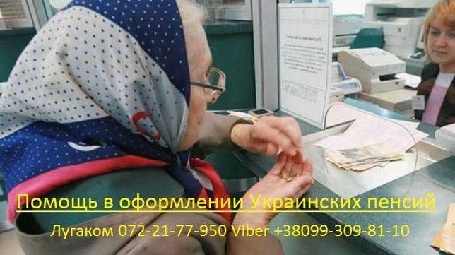 Оформление Украинских пенсий. Быстро, качественно, законно.