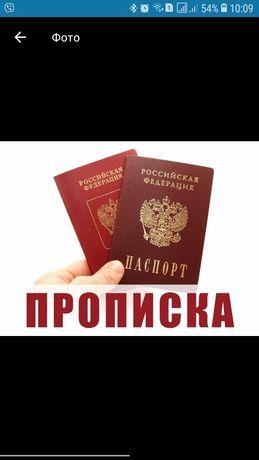 Прописка в России