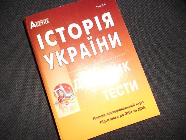 Книги для ЗНО 2020