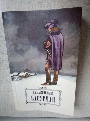 """Исторический роман И.И.Лажечников """"Басурман"""""""