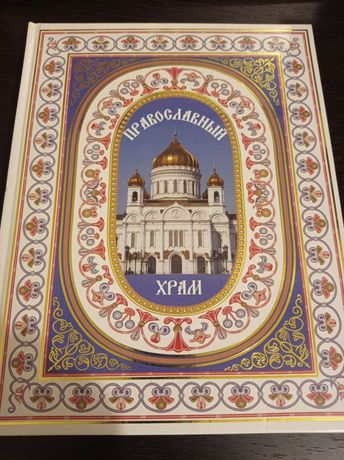 Н.Будур Православный храм